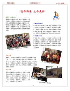 华夏使命代禱通讯2015